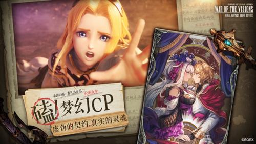 最终幻想:勇气启示录 幻影战争3