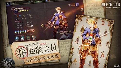 最终幻想:勇气启示录 幻影战争5