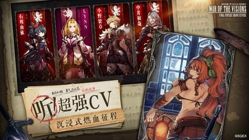 最终幻想:勇气启示录 幻影战争6