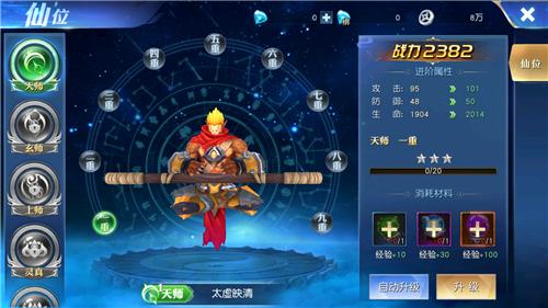 齐天大战神3