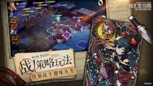 最终幻想:勇气启示录 幻影战争4
