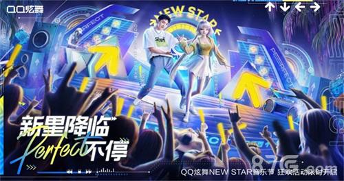 QQ炫舞NEW STAR音乐节宣传图