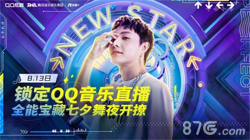 QQ炫舞直播七夕页宣传图