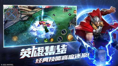 漫威超级战争2