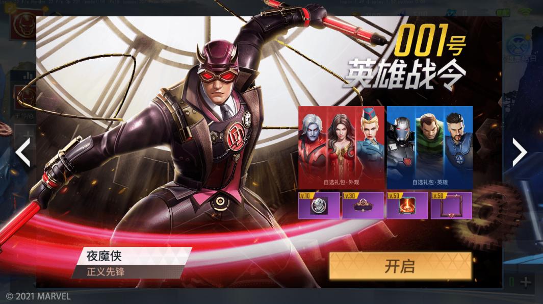 漫威超级战争4