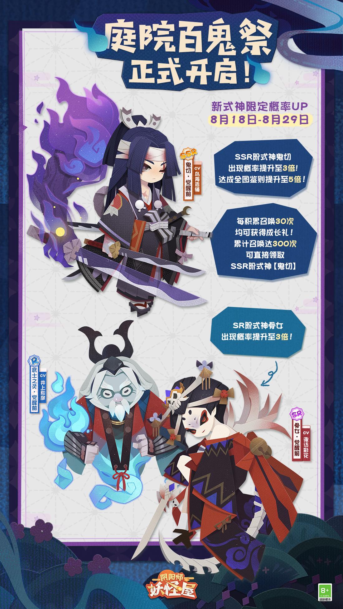 阴阳师:妖怪屋2