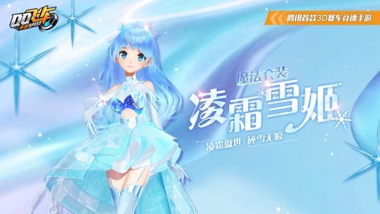 QQ飞车手游2