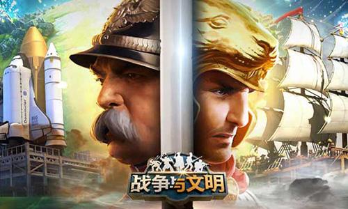 战争与文明3