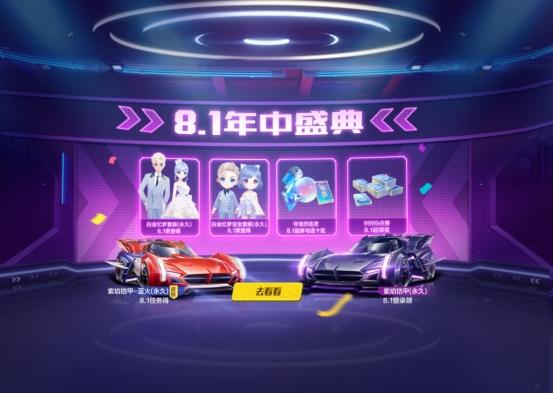 QQ飞车手游4