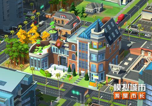 模拟城市:我是市长新闻配图3