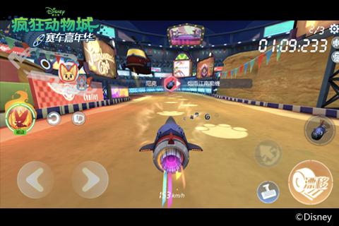 疯狂动物城:赛车嘉年华2