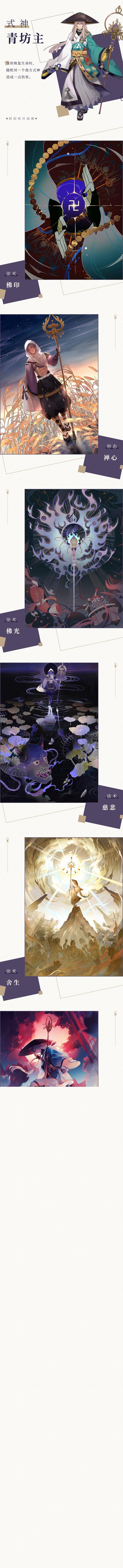 阴阳师:百闻牌6