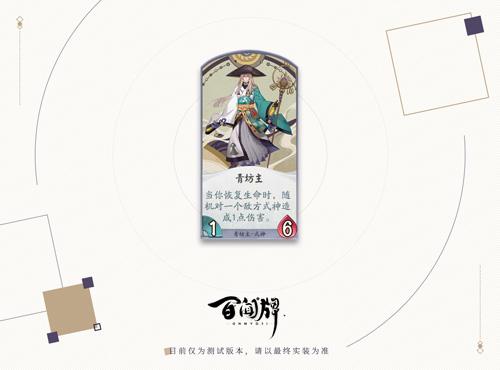 阴阳师:百闻牌2