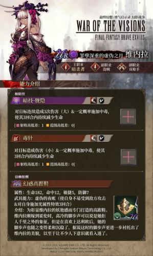 FFBE 幻影战争新闻配图2