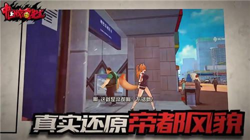 《中国惊奇先生》手游宣传视频