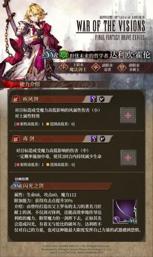 FFBE 幻影战争新闻配图4