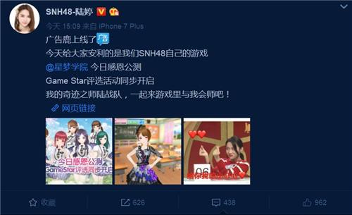 "SNH48""神七""成员陆婷微博内容"