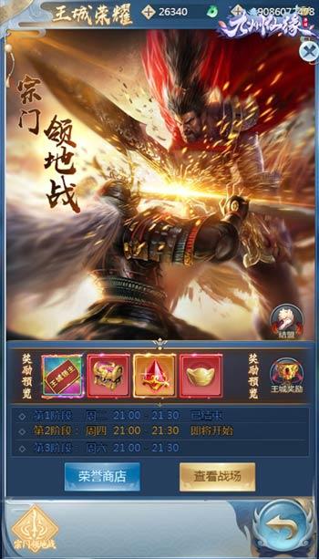 九州仙缘4