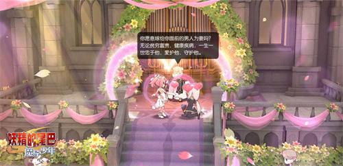 婚礼的浪漫时刻