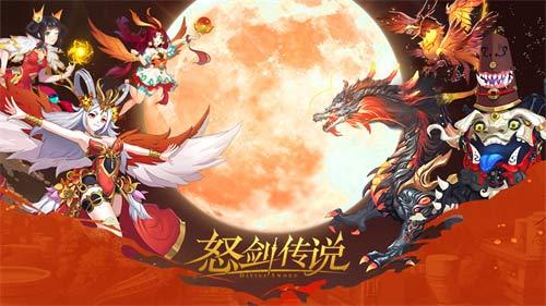 怒剑传说3