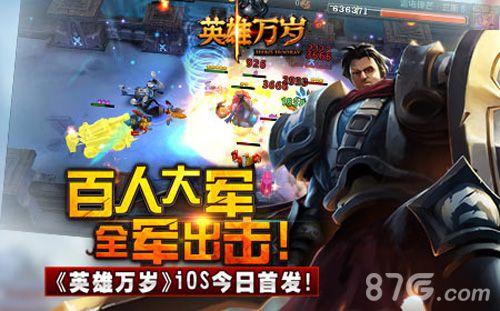英雄万岁iOS今日首发