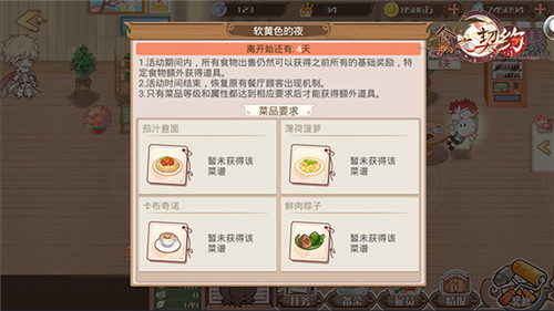食之契约5