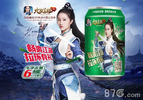 九阴真经3D与青岛啤酒合作宣传图2