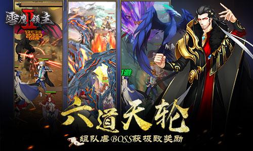 雪鹰领主Ⅱ宣传图3