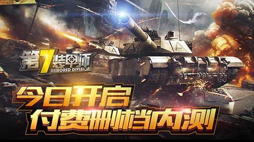 第7装甲师1