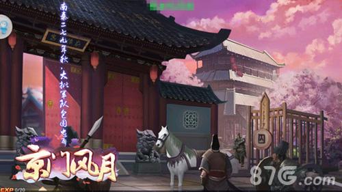 京门风月截图3