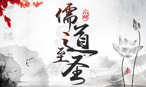儒道至圣宣传图3