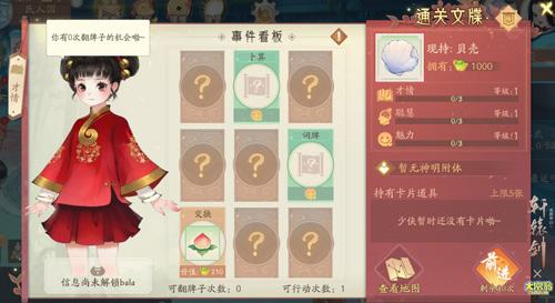 轩辕剑龙舞云山4