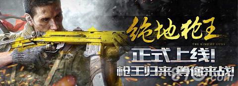 绝地枪王游戏宣传图1