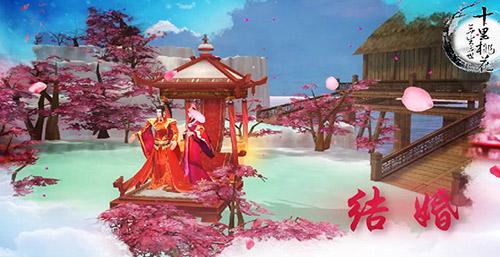 《三生三世十里桃花》浪漫婚礼