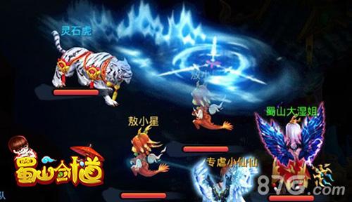 蜀山剑道游戏截图3