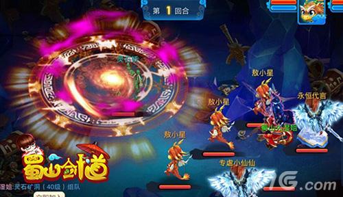 蜀山剑道游戏截图1
