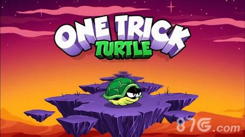 One Trick Turtle即将上架 乌龟跳跳跳1