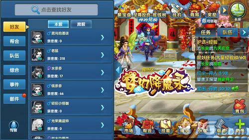 梦幻降魔录游戏截图3