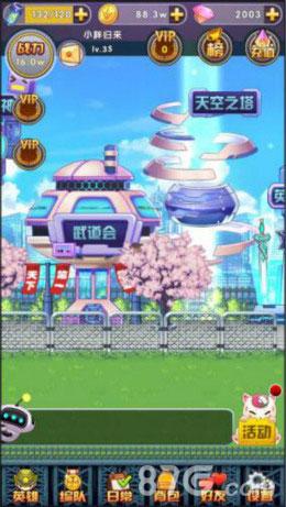 次元战争游戏截图3