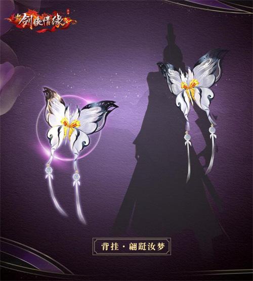 新剑侠情缘手游4