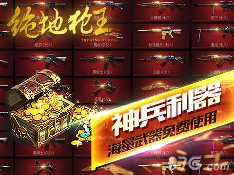 绝地枪王游戏宣传图6