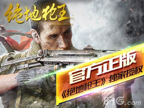 绝地枪王游戏宣传图2