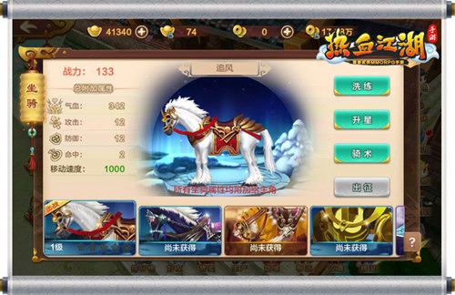 热血江湖手游宣传图6