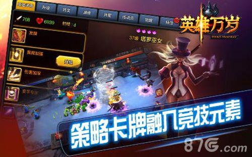 英雄万岁iOS今日首发宣传图3