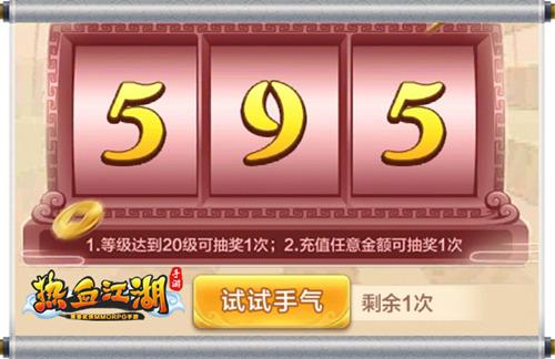 热血江湖手游宣传图2