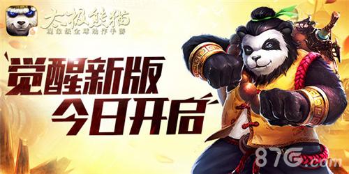 太极熊猫觉醒新版今日开启
