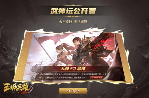 王城英雄4