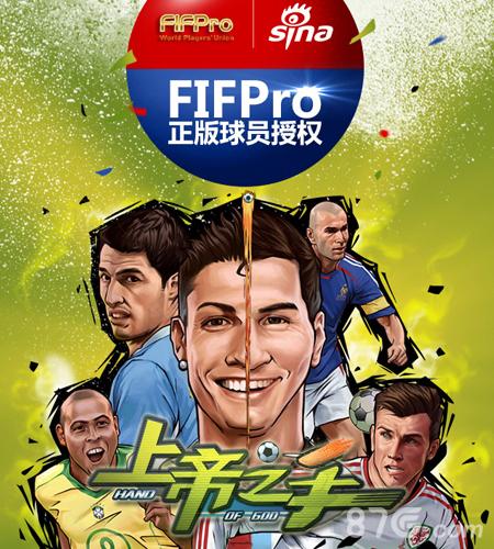 《上帝之手》获得FIFPro正版球员授权