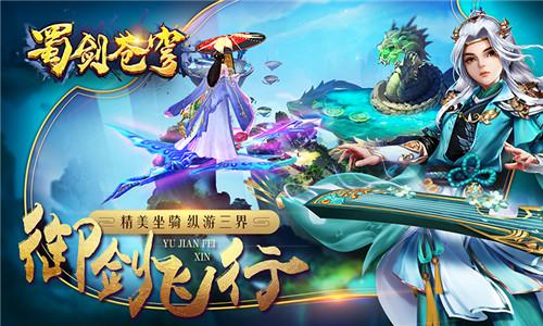 蜀剑苍穹4