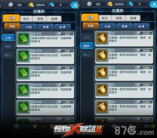 《怪物x联盟2》交易系统截图